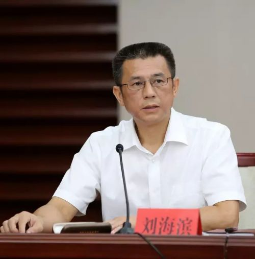 刘海滨任抚州市委常委,纪委书记