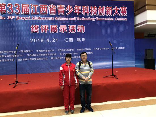 九江同文师生在第33届江西省青少年科技创新大赛中获奖