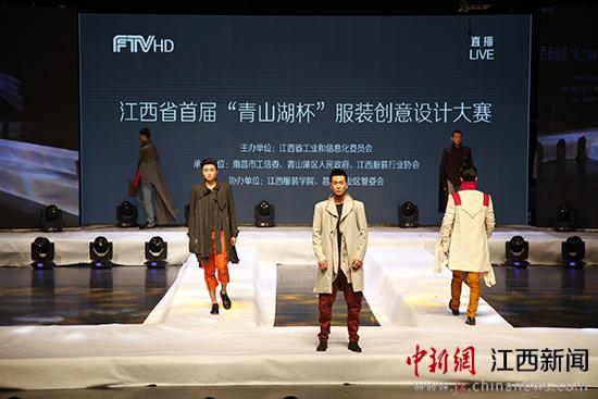 """首届""""青山湖杯""""服装创意设计大赛:t台上秀""""江西制造"""""""